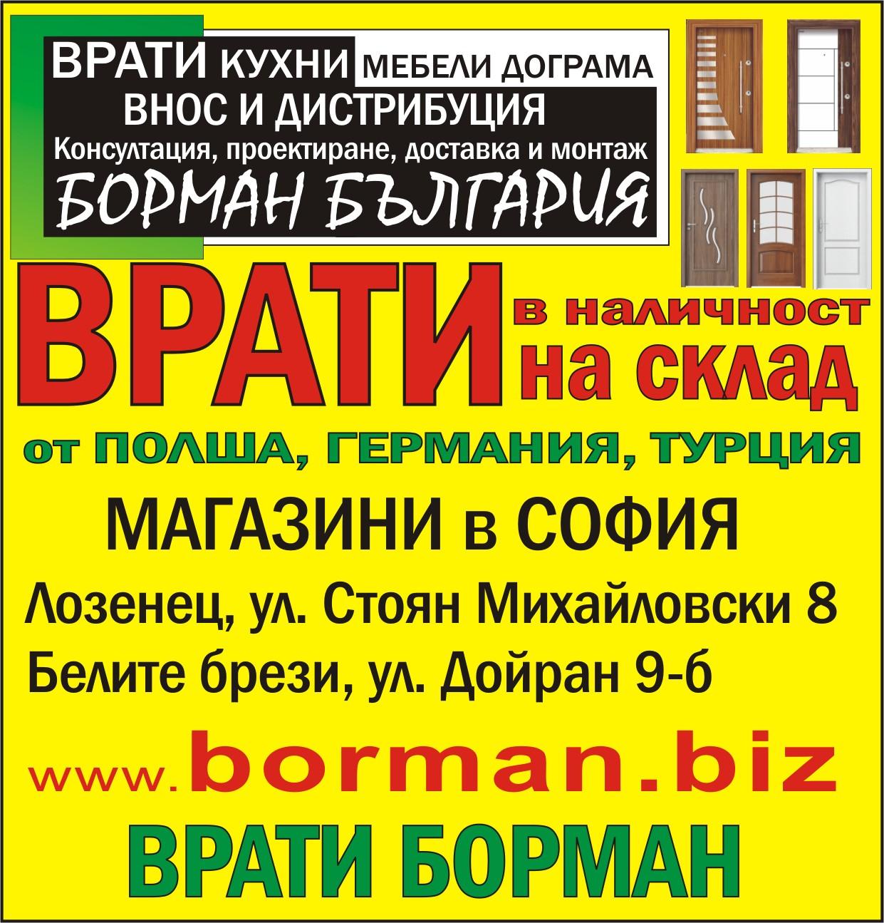 borman-vrati_magazini_sofia_bg